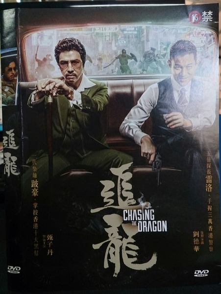 挖寶二手片-X09-029-正版DVD-華語【追龍】-甄子丹 劉德華(直購價)