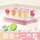 家用自制可愛雪糕冷飲模具做棒冰凍冰塊磨具多功能創意冰格制冰盒  一米陽光