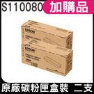 EPSON S110080 黑 原廠碳粉匣 二支