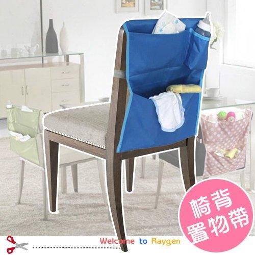 創意餐椅 媽咪包 吃飯椅背掛袋 寶寶日常用品 椅背收納袋 通用型