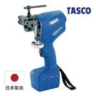 日製10.8V鋰電池電動擴管器TASCO...