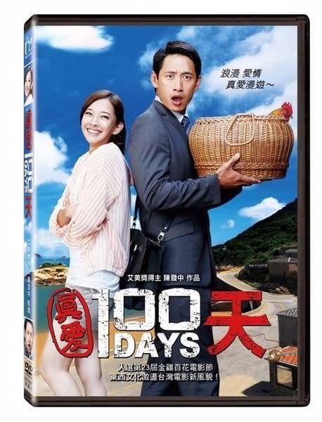 真愛100天  DVD  (購潮8)