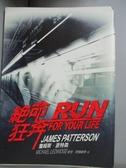 【書寶二手書T5/一般小說_JRC】絕命狂奔_詹姆斯.派特森