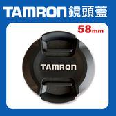 【原廠鏡頭蓋】Tamron 58mm 新式 現貨 鏡頭蓋 騰龍 快扣 中扣 中捏 適用各品牌58口徑鏡頭