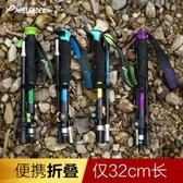 登山杖棍折疊超輕超短伸縮戶外外鎖徒步爬山裝備行山杖便攜 交換禮物