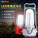 LED帳篷燈露營燈馬燈野營燈應急燈太陽可充電能戶外高亮 水晶鞋坊