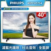 2入組-PHILIPS飛利浦 40吋FHD薄邊框液晶顯示器+視訊盒40PFH5704