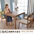 【班尼斯國際名床】【莫內】胡桃梣木餐桌 天然實木餐桌 133*81*75cm