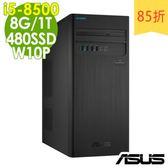 【現貨】ASUS電腦 M640MB i5-8500/8G/1T+480SSD/W10P 商用電腦