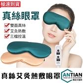 USB蒸氣眼罩 真絲眼罩 艾灸眼罩 紅外線熱敷眼罩 蒸汽眼罩 熱敷眼罩 加熱眼罩 草本香薰眼罩