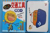 奶油獅交通工具學習卡-4 世一C605204 雙語學習 教材教具圖卡 36張入/一盒入{定125}