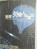 【書寶二手書T6/科學_ZJI】地球.外星人中繼站_江晃榮