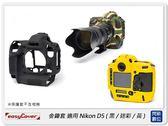 【分期0利率,免運費】EC easyCover 金鐘套 適用Nikon D5 機身 矽膠 保護套 相機套 (公司貨)