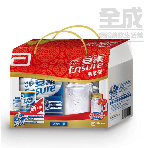 亞培 安素優能基粉狀配方香草口味禮盒*贈梅森玻璃罐【全成藥妝】
