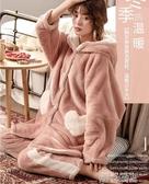 純禧睡衣女秋冬季珊瑚絨睡衣女冬加厚法蘭絨加絨家居服女春秋套裝 依凡卡時尚