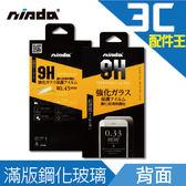贈小清潔組 NISDA iPhone 8 背面滿版鋼化玻璃保護貼 黑色/銀色/金色 背貼 背部 玻璃貼 玻璃膜