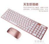 現貨出清無線鍵盤滑鼠套裝超薄筆記本台式電腦家用辦公無限小鍵鼠靜音電視 igo 9-10