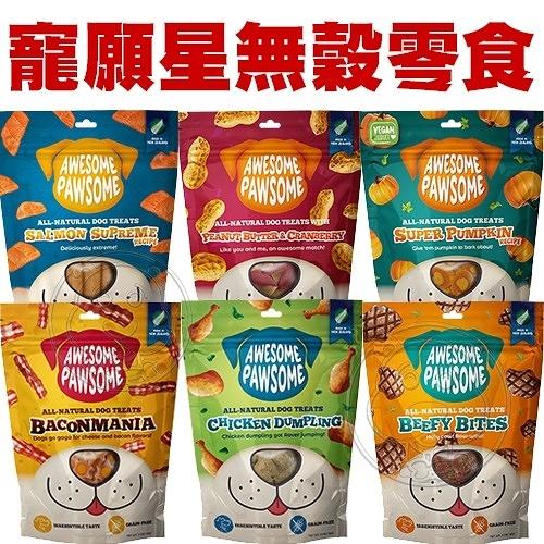 【培菓幸福寵物專營店】寵願星 犬用 無穀零食 無穀狗零食 狗餅乾 六種口味 85g