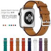 適用apple watch表帶蘋果手表帶S4軟真皮潮