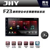 【JHY】F23 7吋通用型安卓多媒體主機*雙聲控+藍芽+導航+安卓*四核心2+32G(倒車選配)