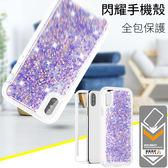 三星 Galaxy S9 S9 Plus 手機殼 鑽石七彩系列 閃粉 全包 防摔 防撞 保護殼