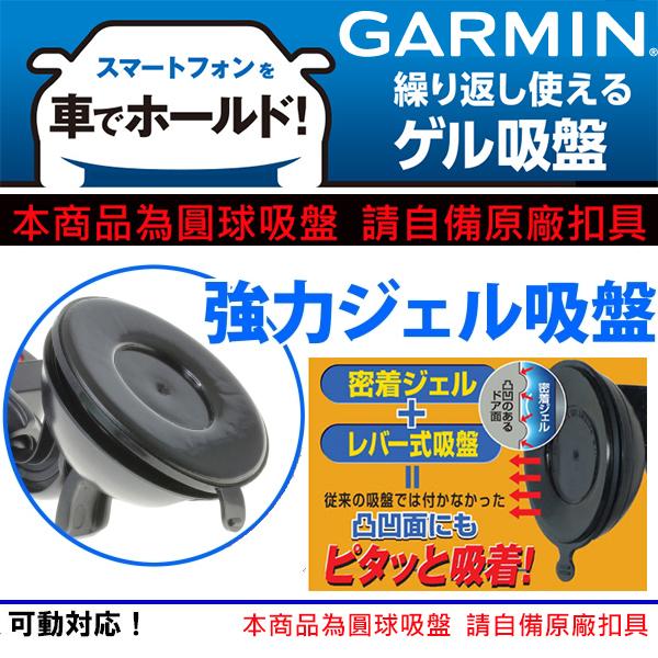 garmin nuvi 3590 40 42 50 52 57 2567t 2555 3560 255w 205 GDR 190 45D 43 33 35 35D中控台吸盤車架儀表板吸盤支架