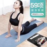 售完即止-體重計智慧精準人體脂肪稱成人家用電子秤家用健康體重秤庫存清出(4-13)