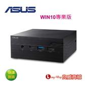 ▲送無線滑鼠▼ ASUS 華碩 MINI PC PN40-BC309ZV Win10 Pro 迷你電腦 (J4005/4GB*1/1TB)