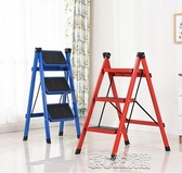 折疊梯 梯子家用凳二三四五步加厚鐵管踏板室內人字梯三YJT 暖心生活館