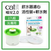 【力奇】CATIT 喵星2 0 飲水器濾心活性碳軟水劑2 入盒可超取L102B01