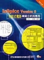 二手書博民逛書店《【ISSPICE VERSION 8交談式電路模擬分析與應用: