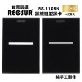 呈現攝影-RECSUR 銳攝 黑絨縫型黑卡組 升級版 2入 絨布 不反光 改良型/花式黑卡 縫卡