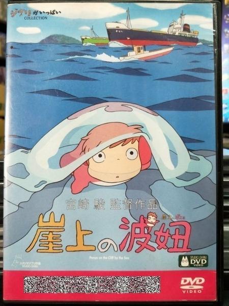 挖寶二手片-P04-076-正版DVD-動畫【崖上的波妞】-宮崎駿-(直購價)