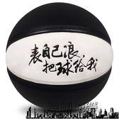 學生室外真皮7號籃球 黑色耐磨防滑水泥地軟皮個性創意籃球【潮咖地帶】