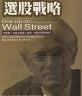二手書R2YB 86年5月一版十四刷《選股戰略》Lynch 張立 金錢95779