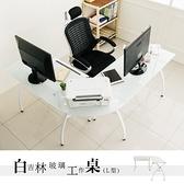 辦公桌/會議桌/書桌 白吉林8mm強化玻璃電腦桌【L型轉角桌】 dayneeds