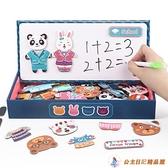 幼兒童磁性寶寶拼圖磁力2男孩3女孩4小孩5歲玩具益智力多功能動腦【公主日記】