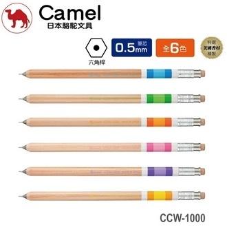 日本 駱駝 木製六角桿 0.5mm CCW-1000 自動鉛筆 /支