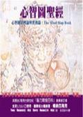(二手書)心智圖聖經/心智圖法理論與實務篇:The Mind (多元知識管理系統6)