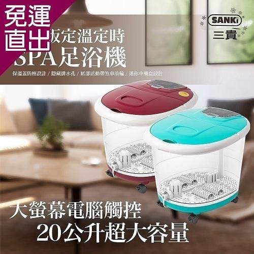 SANKI三貴 日本Sanki三貴(電腦版可定溫定時)加熱SPA足浴機 K0102-A電腦觸控【免運直出】