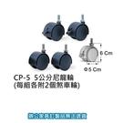 波浪架 CP-5 尼龍輪5公分 (附2個煞車輪)