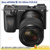 送清潔組+保護貼 SONY A6500 + SEL18135 KIT 台灣索尼公司貨 A6500M 4K