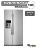 ↙0利率/贈安裝↙Whirlpool 惠而浦840L R134a 定頻雙門對開門冰箱WRS588FIHZ原廠保固【南霸天電器百貨】