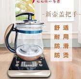 110V伏養生壺多功能煮茶器加厚玻璃熱水壺 MKS快速出貨