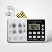 FM調頻收音機英語聽力考試專用學生4 級三6四六級四級聽力收音機  魔法鞋櫃