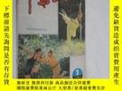 二手書博民逛書店中華武術罕見1982年第1期 創刊號Y19945