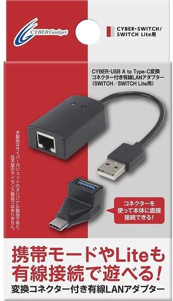 【玩樂小熊】Cyber日本原裝 Switch主機NS LAN 有線網路連接器 適配器 USB 附Type-C 轉換連接器