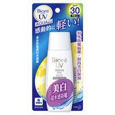 Biore 蜜妮 含水防曬美白水凝露 SPF30 90ml【BG Shop】