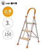 U-CART【3階 D型止滑鋁梯(橘)】三階梯 止滑梯 防滑梯 摺疊梯 人字梯 梯子 家用梯 A字梯 鋁製梯
