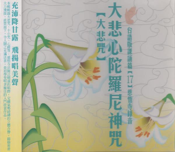 台語版課誦篇17 大悲心陀羅尼神咒( 大悲咒 ) CD 慈悟寺錄音 南無